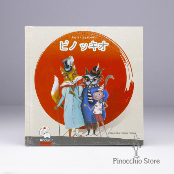 Libro_Pinocchio_giapponese